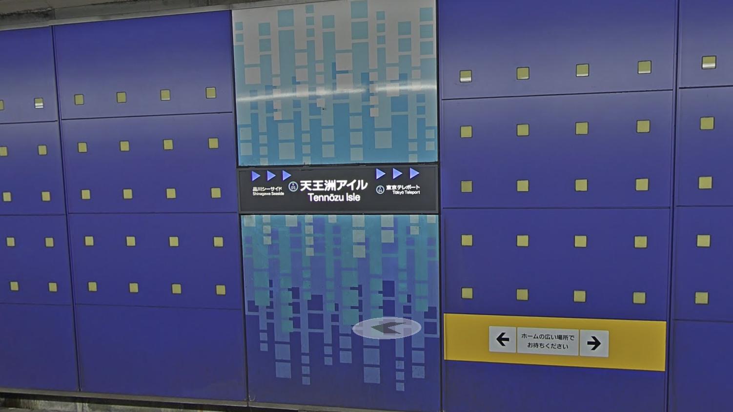 天王洲アイル 駅