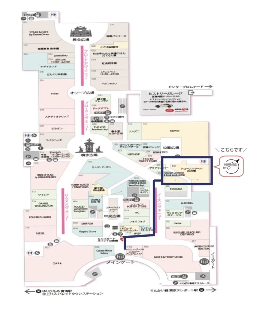 お台場ドローンスクール アクセス 地図