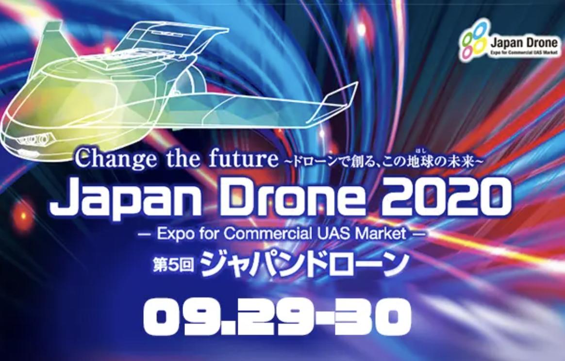 ジャパンドローン 2020