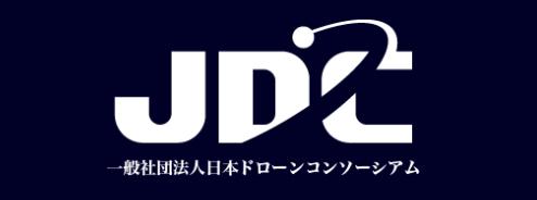 JDC 一般社団法人日本ドローンコンソーシアム