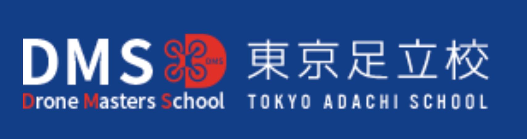 DMS(ドローンマスターズスクール)東京足立校